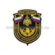 Шеврон пластизолевый Федеральная противопожарная служба МЧС России