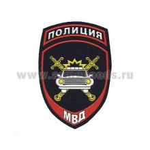 Шеврон пластизолевый Полиция МВД ГАИ