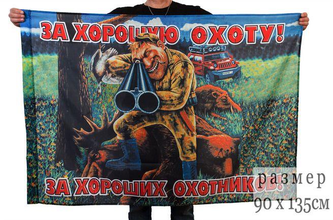 флаг общество охотников и рыболовов